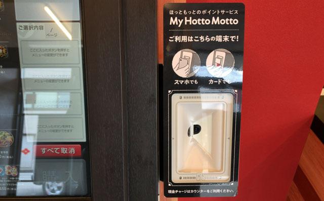 ほっともっとグリル富山婦中店のポイントQR読み込み機