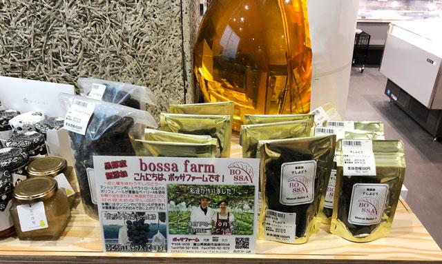 富山市寺島のオシャレスーパー「黒崎屋(KUROSAKIYA)」の「bossafarm(ボッサファーム)」の商品