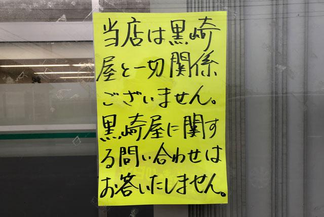 富山市寺島のスーパーマーケット「サンフレッシュ大井」の張り紙