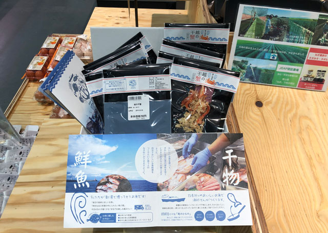 富山市寺島のオシャレスーパー「黒崎屋(KUROSAKIYA)」のIMATOの干物