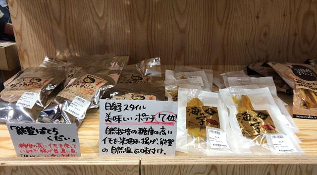 富山市寺島のオシャレスーパー「黒崎屋(KUROSAKIYA)」の美味しいポテチ