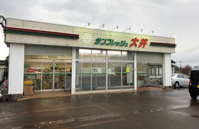 富山市寺島のスーパーマーケット「サンフレッシュ大井」