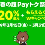 【LINE Pay 春のPayトク+もらえるくじ】キャンペーン内容とPayPayくじとの違い!