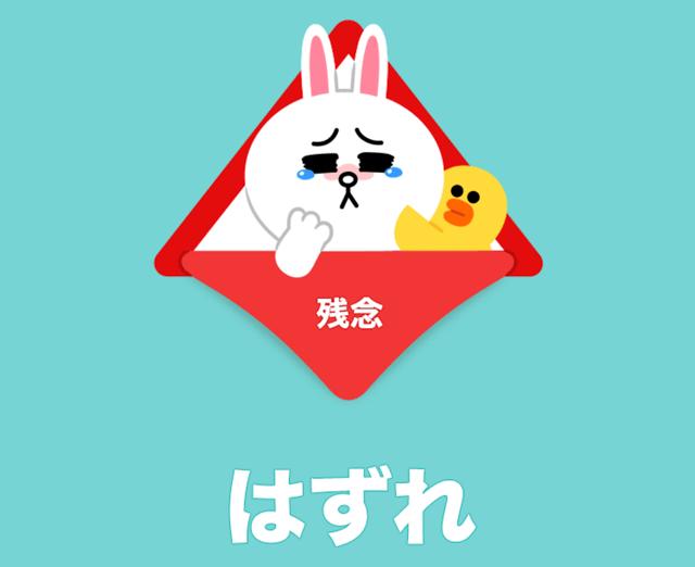 「LINE Pay春の超Payトク祭」のもらえるくじ(ハズレ)