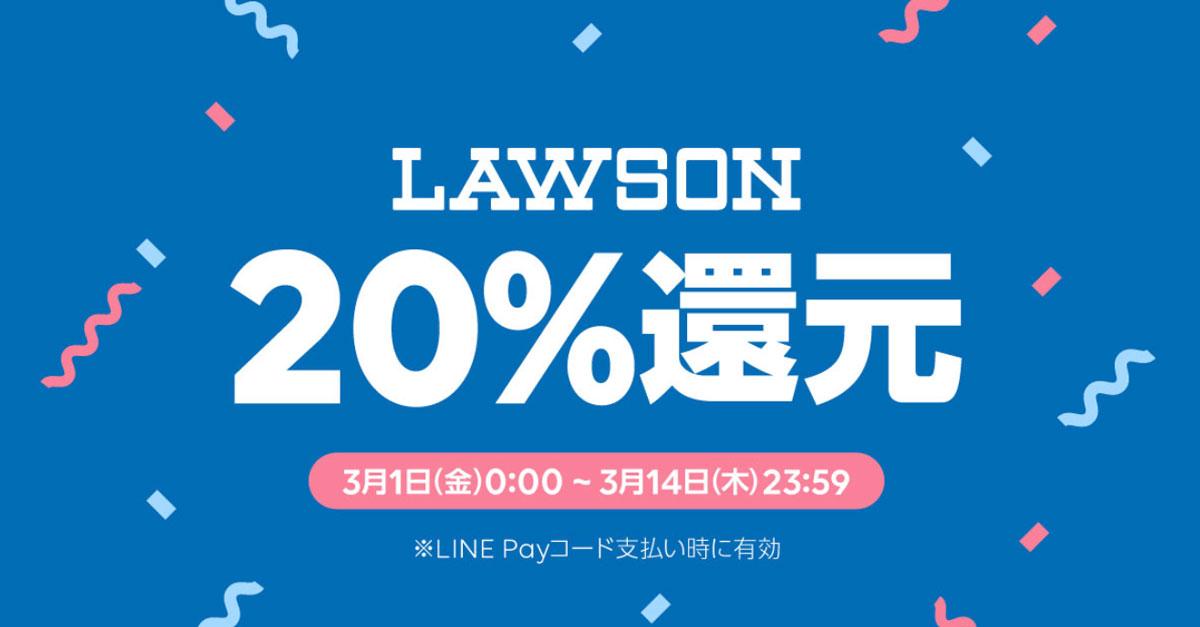 【LINE Pay×ローソンキャンペーン】2週間限定!コード支払いで20%還元☆