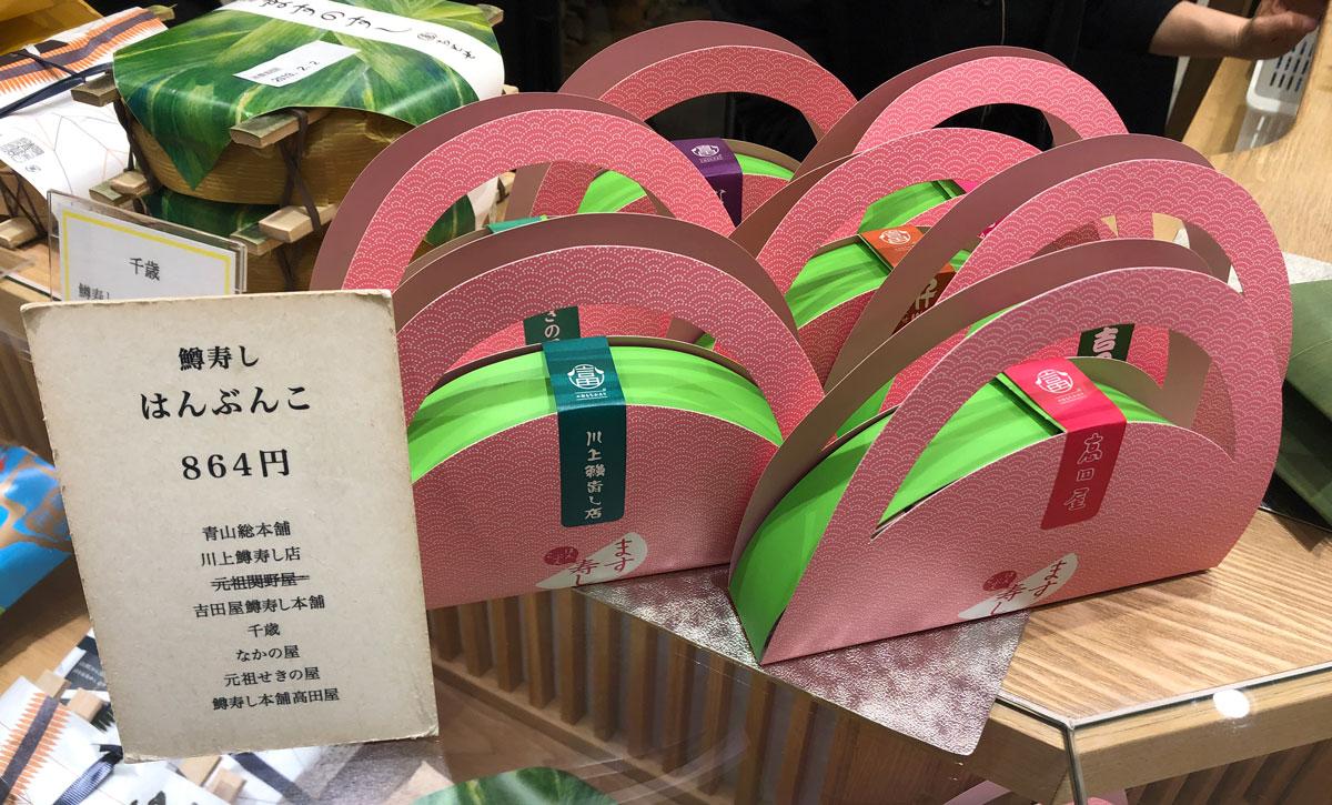 富山の鱒寿司はんぶんこ。半分の大きさでちょうど良いサイズ。