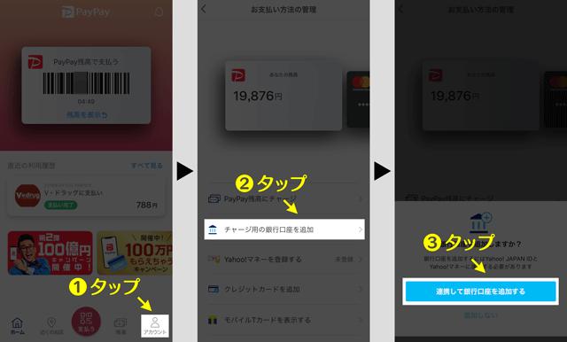 ぺいぺいアプリのYahoo!ウォレット/マネー登録手順1
