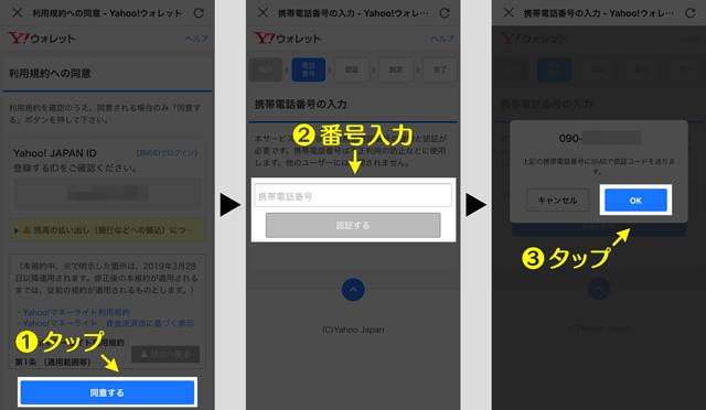 ぺいぺいアプリのYahoo!ウォレット/マネー登録手順2