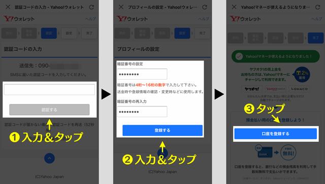 ぺいぺいアプリのYahoo!ウォレット/マネー登録手順3