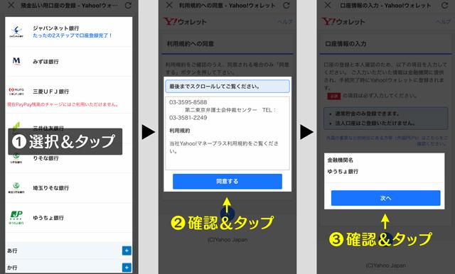 ぺいぺいアプリにゆうちょ銀行を登録する手順1
