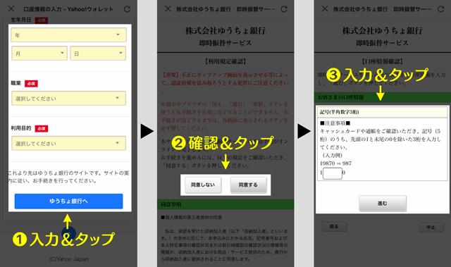 ぺいぺいアプリにゆうちょ銀行を登録する手順5
