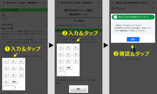 ぺいぺいアプリにゆうちょ銀行を登録する手順6