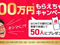 【PayPay100万もらえちゃうキャンペーン】銀行口座登録方法と注意点!