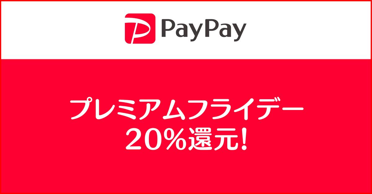 【PayPayプレミアムフライデー20%還元】飲食・呑み代が20%戻ってくる!