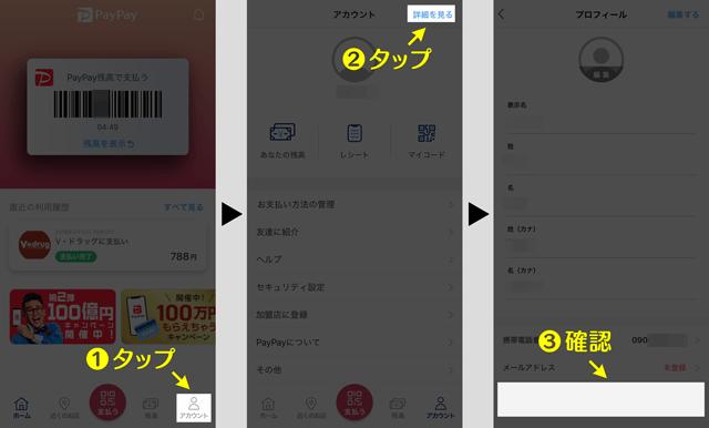 ペイペイアプリにYahoo! JAPAN IDを連携する方法
