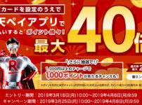 【楽天ペイでポイント40倍】楽天カードユーザー必見の20%還元キャンペーン!