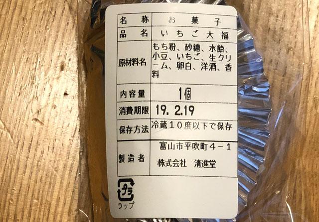 富山市平吹町の和菓子屋「清進堂」のいちご大福の価格
