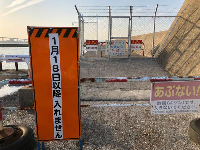 富山新港の東堤防の完全立ち入り禁止のバリケードフェンスと看板