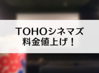 【TOHOシネマズ100円値上げ】改定後の料金は?いつから?値上げの理由は?