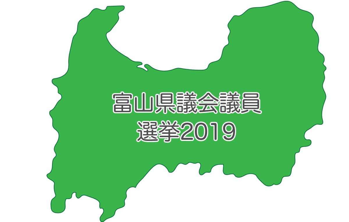 【富山県議会議員選挙2019】投票日、定員、期日前投票会場、候補者などまとめ