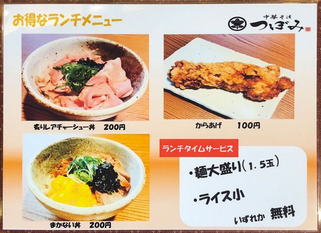 富山市丸の内の「中華そば つぼみ」のお得なランチメニュー