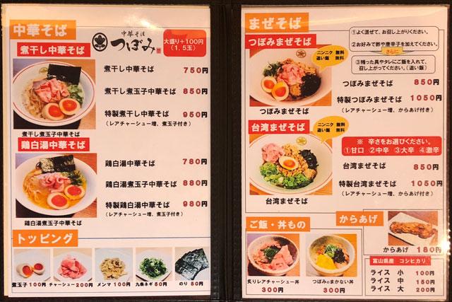 富山市丸の内の「中華そば つぼみ」のメニュー