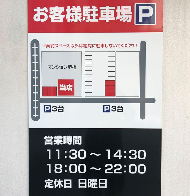 富山市丸の内の「中華そば つぼみ」の駐車場マップ