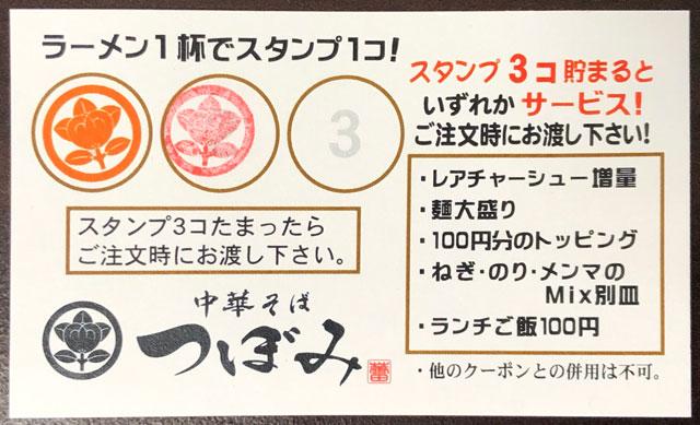 富山市丸の内の「中華そば つぼみ」のスタンプカード