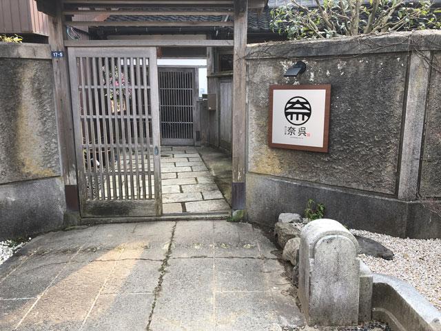 新湊内川エリアの民泊ゲストハウス「内川の家 奈呉」の入り口門