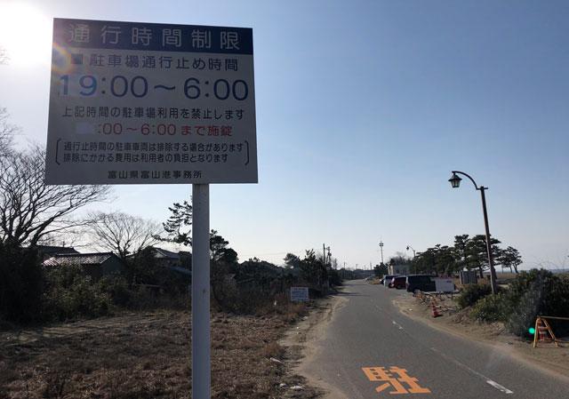 八重津浜の駐車場の注意看板