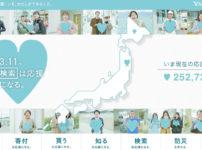 【東日本大震災から8年】yahoo!で「3.11」と検索しよう!