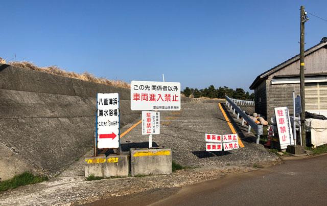 四方漁港〜八重津浜海水浴場は通行止