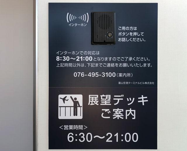 富山きときと空港の新しくなった展望デッキの開放時間