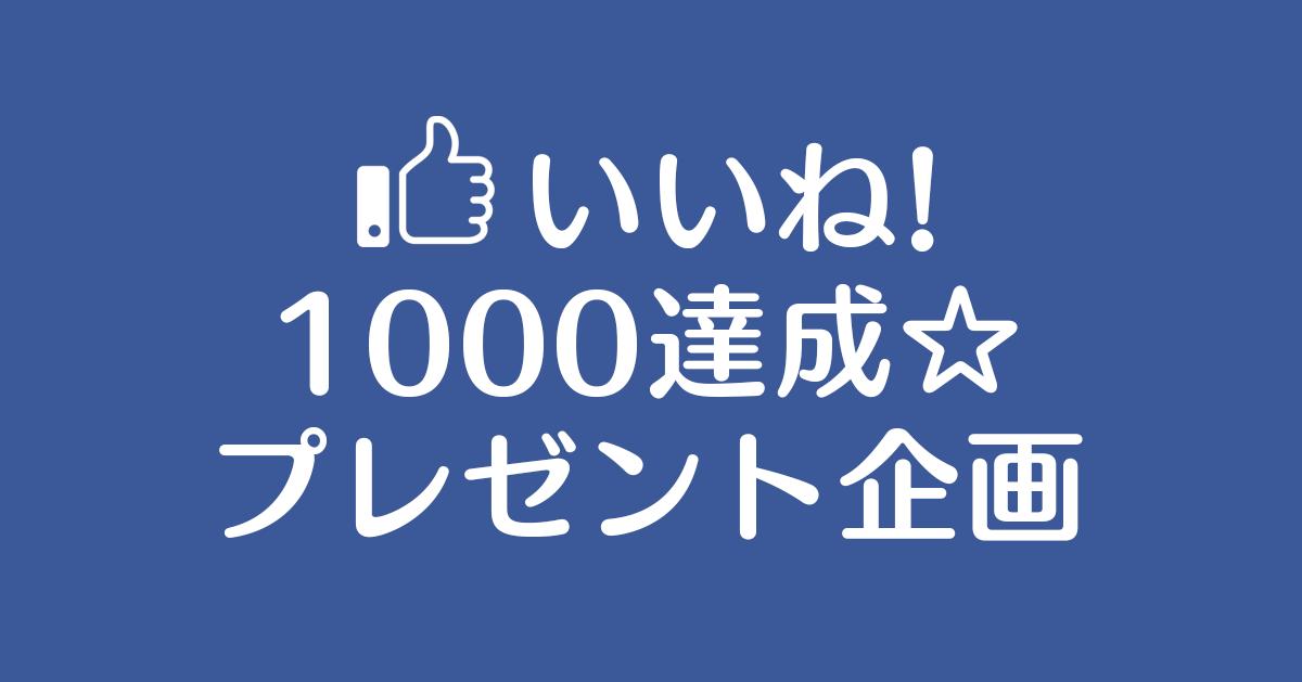 【令和初日1000円相当プレゼント企画】とやま暮らしFacebookいいね1000達成☆