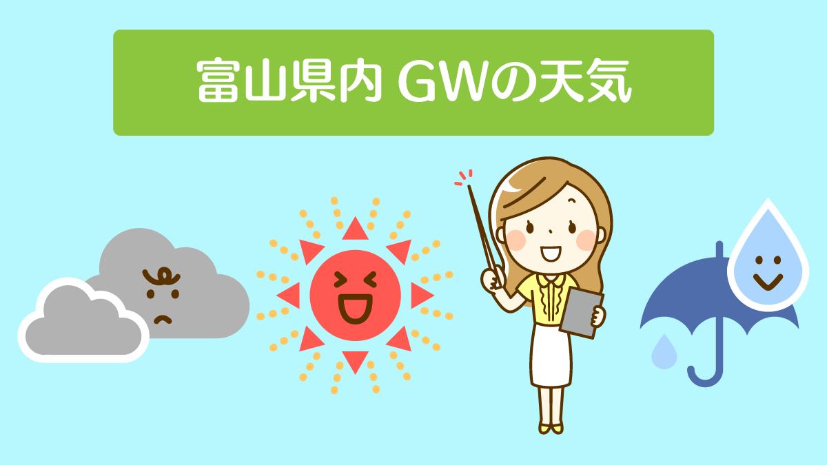 【富山ゴールデンウィークの天気2019】GW10連休の市区町村別の天気まとめ☆