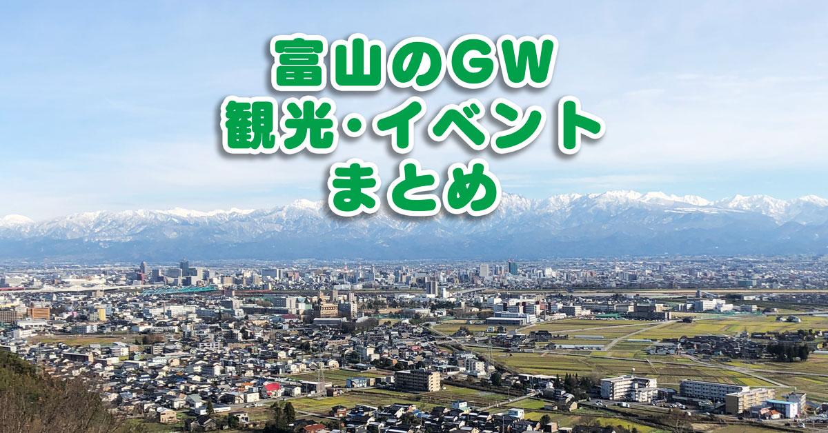 【富山GWまとめ】ゴールデンウィークの観光・イベント・バイト!