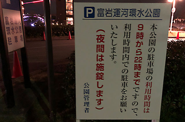 富岩運河環水公園の無料駐車場の閉鎖時間の看板