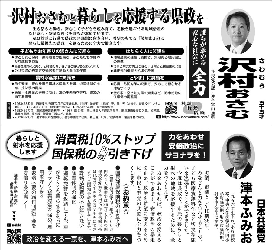 【富山県議会議員選挙2019】射水市選挙区の選挙広報1