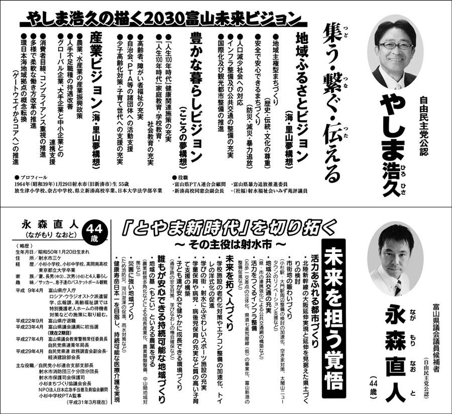 【富山県議会議員選挙2019】射水市選挙区の選挙広報2