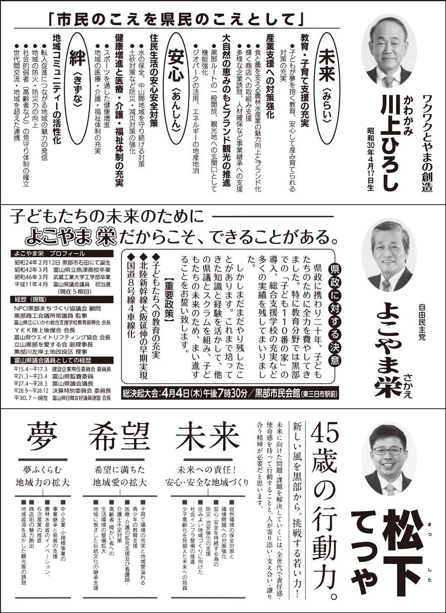 【富山県議会議員選挙2019】黒部市選挙区の選挙広報1