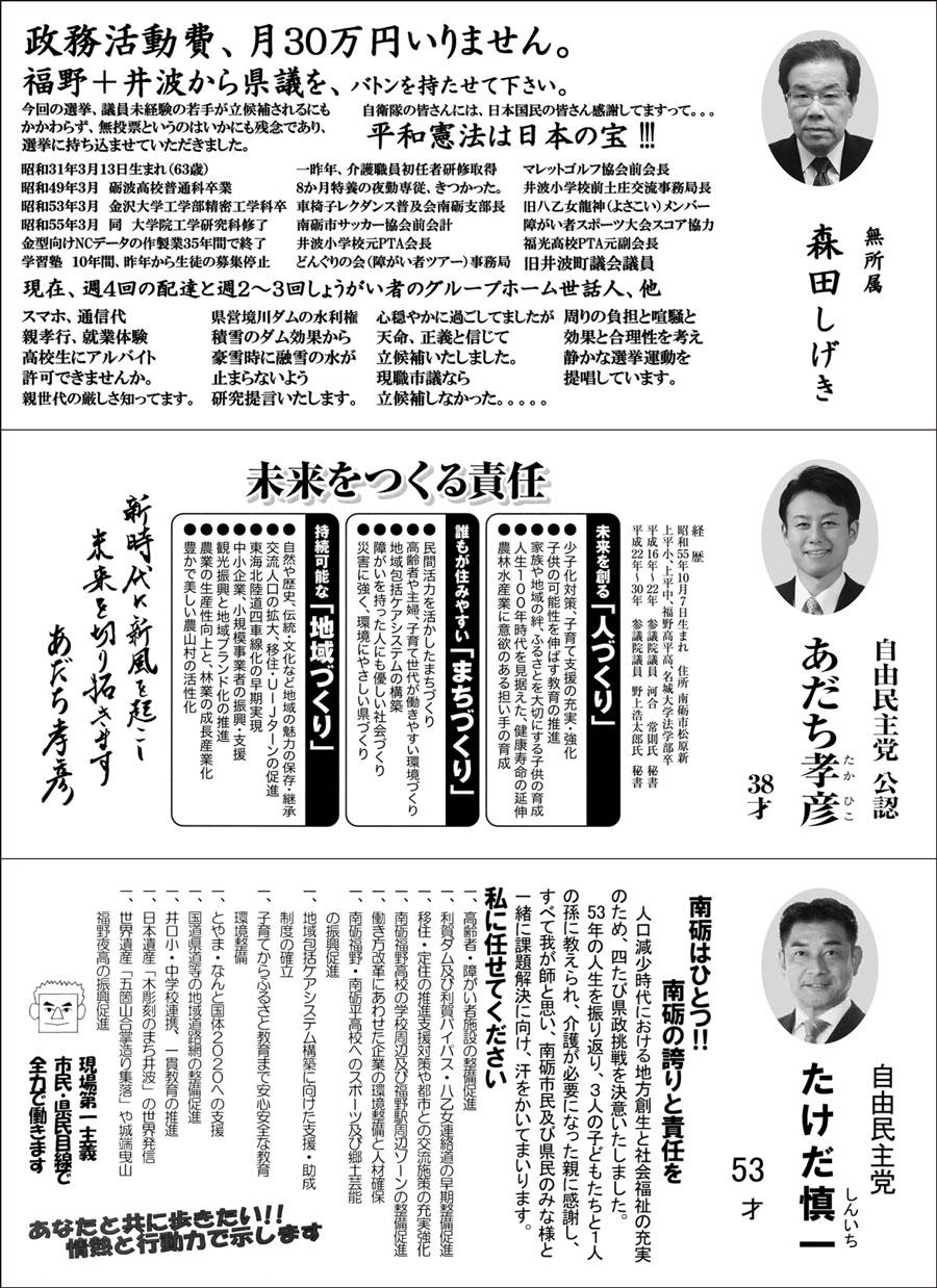 【富山県議会議員選挙2019】南砺市選挙区の選挙広報1
