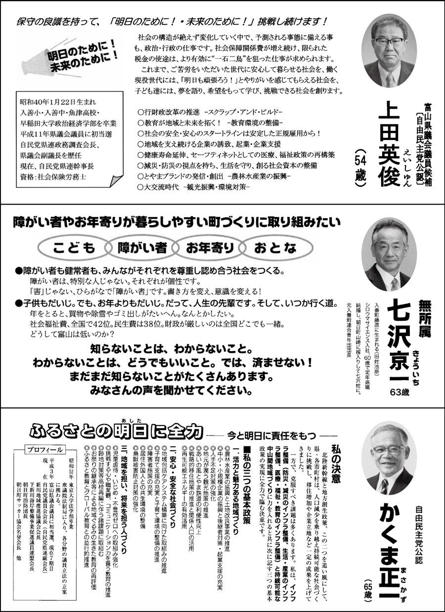 【富山県議会議員選挙2019】下新川郡選挙区の選挙広報1
