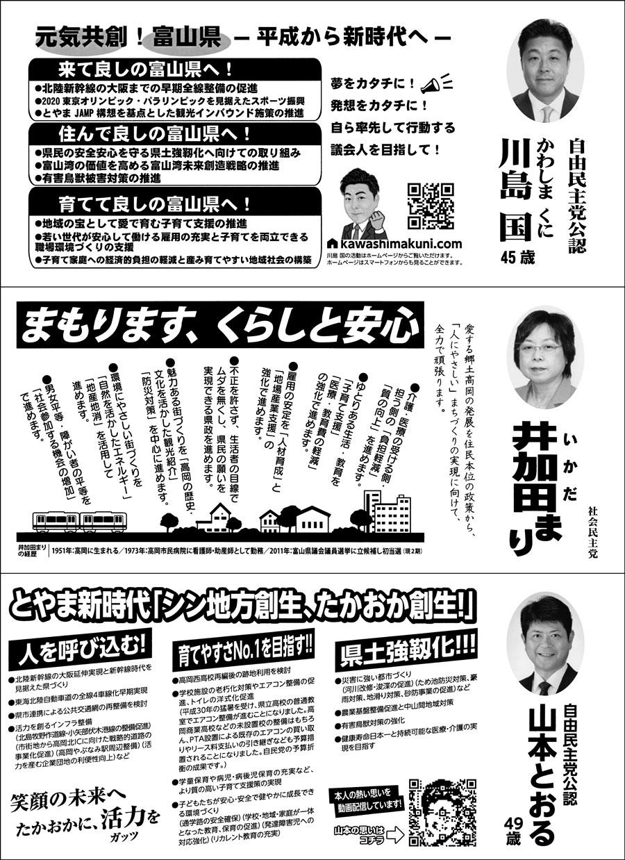 【富山県議会議員選挙2019】高岡市選挙区の選挙広報1