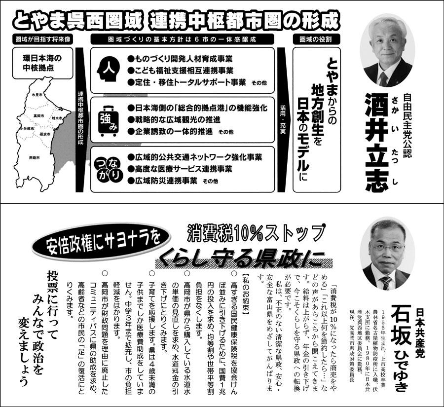 【富山県議会議員選挙2019】高岡市選挙区の選挙広報3