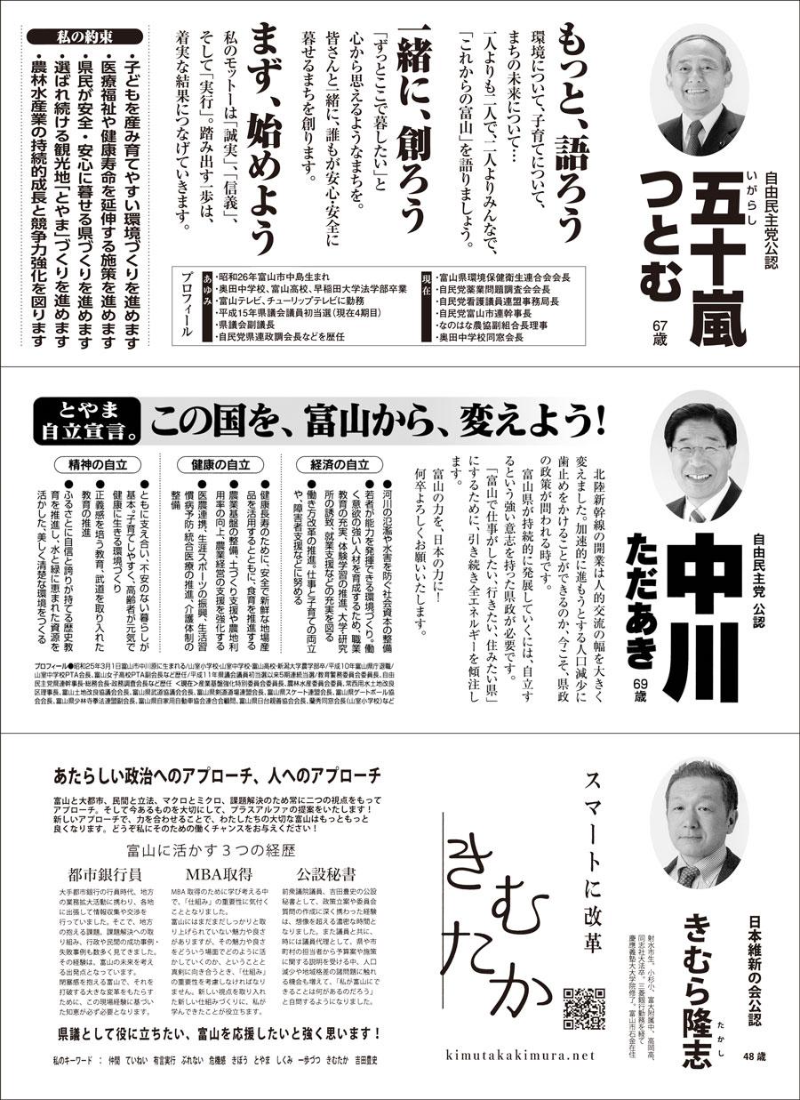 【富山県議会議員選挙2019】富山市第1の選挙広報2