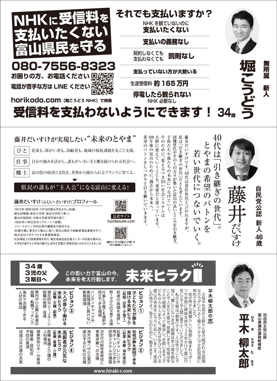 【富山県議会議員選挙2019】富山市第1の選挙広報4