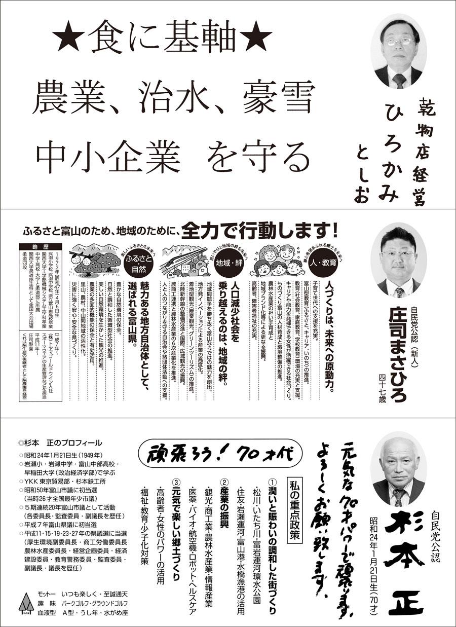 【富山県議会議員選挙2019】富山市第1の選挙広報5