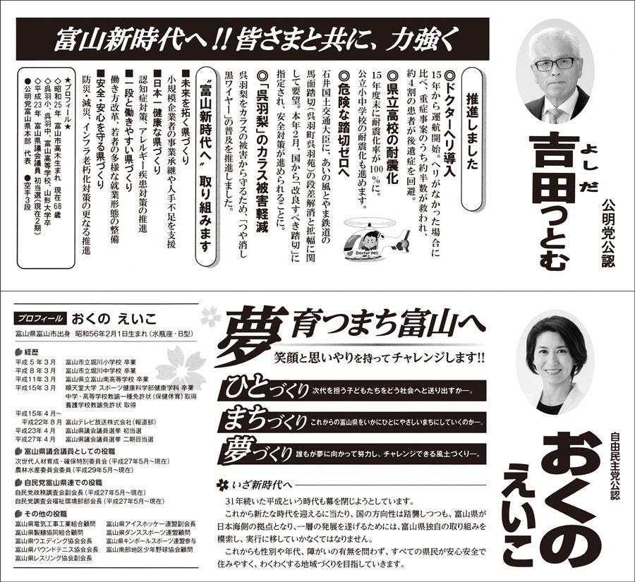 【富山県議会議員選挙2019】富山市第1の選挙広報6