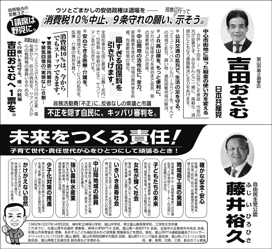 【富山県議会議員選挙2019】富山市第2の選挙広報1