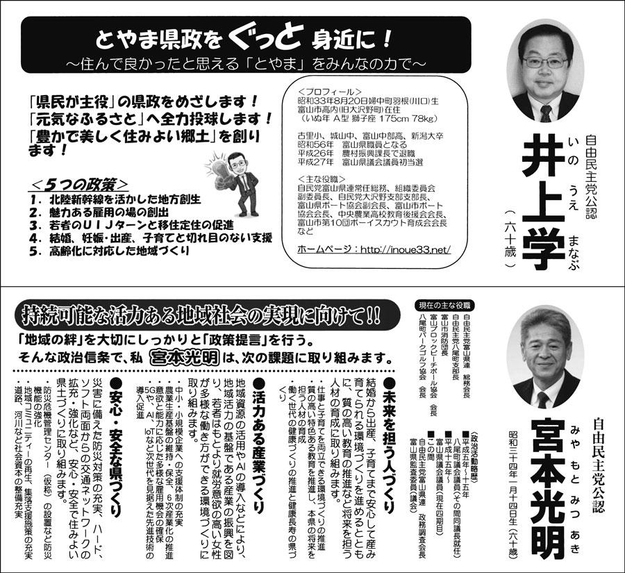【富山県議会議員選挙2019】富山市第2の選挙広報2